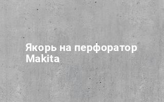 Якорь на перфоратор Makita