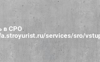Вступить в СРО https://ufa.stroyurist.ru/services/sro/vstupit-v-sro/