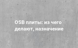 OSB плиты: из чего делают, назначение