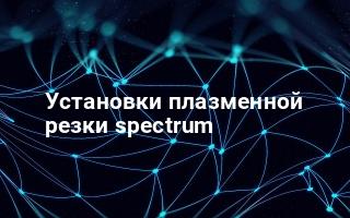 Установки плазменной резки spectrum