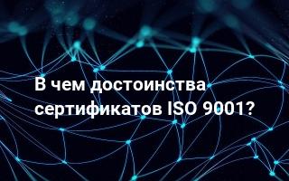 В чем достоинства сертификатов ISO 9001?
