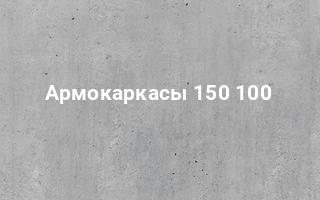 Армокаркасы 150 100
